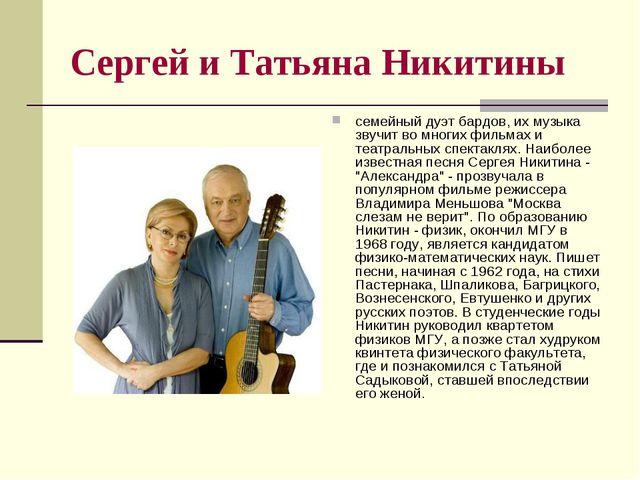 Сергей и Татьяна Никитины семейный дуэт бардов, их музыка звучит во многих фи...