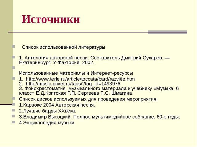 Источники  Список использованной литературы 1.Антология авторской песни. Со...