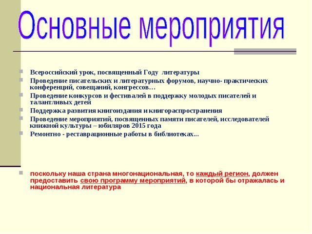 Всероссийский урок, посвященный Году литературы Проведение писательских и лит...