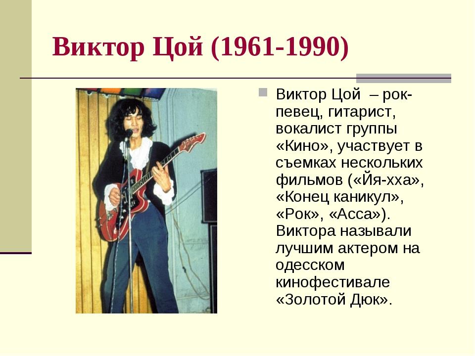 Виктор Цой (1961-1990) Виктор Цой – рок-певец, гитарист, вокалист группы «Кин...