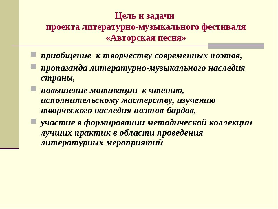 Цель и задачи проекта литературно-музыкального фестиваля «Авторская песня» пр...