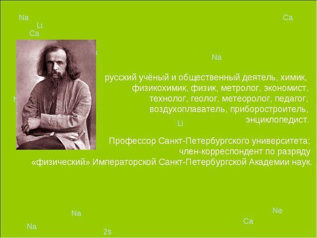 русский учёный и общественный деятель, химик, физикохимик, физик, метролог,...