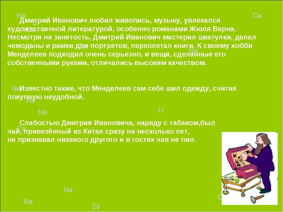 Li Ne Ne Li Na Na Na Na Na Na Ca Ca Ca Ca Ca 2s Дмитрий Иванович любил живоп...