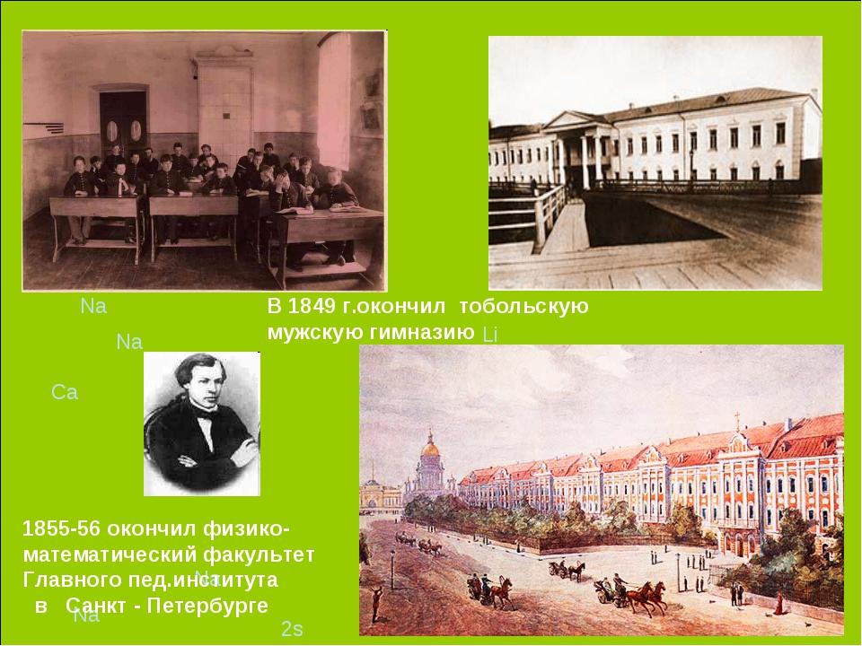 Li Ne Ne Li Na Na Na Na Na Na Ca Ca Ca Ca Ca 2s 1855-56 окончил физико-матем...