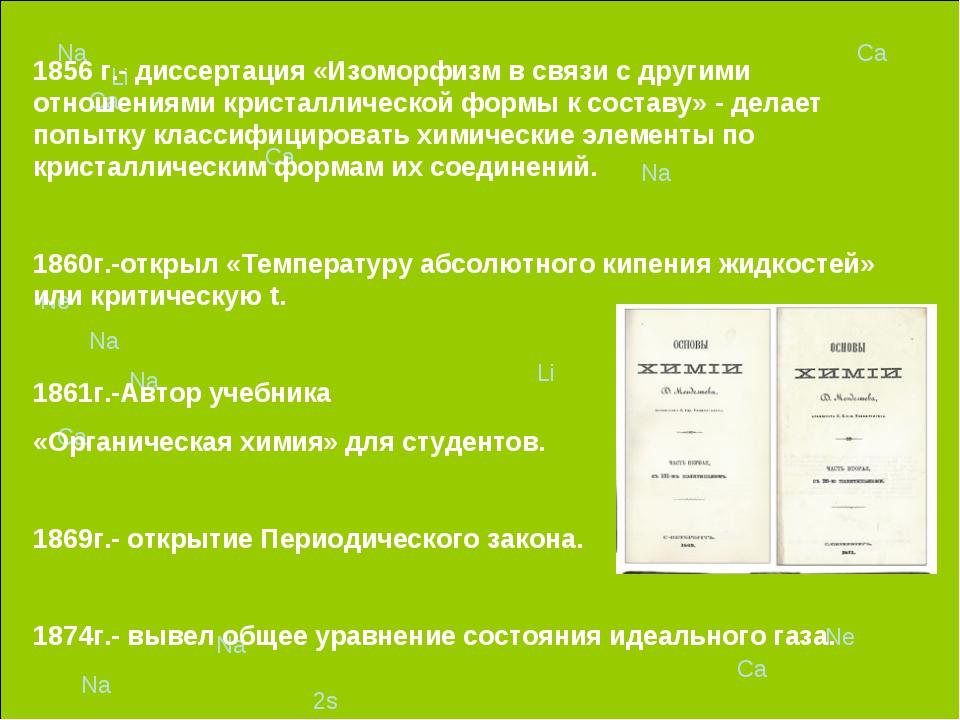 Li Ne Ne Li Na Na Na Na Na Na Ca Ca Ca Ca Ca 2s 1856 г.- диссертация «Изомор...