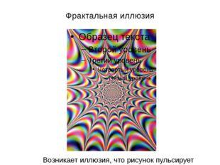 Вращающиеся квадраты с закруглёнными краями вызывают иллюзию, что рисунок пул