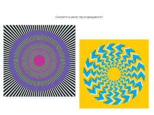 Иллюзии цвета и контраста Решётка Геринга На пересечениях всех белых полос, з