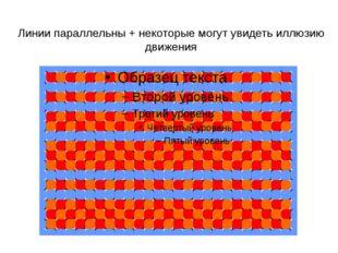 Посчитайте, сколько оттенков, кроме белого, присутствует на картинке? А их ок