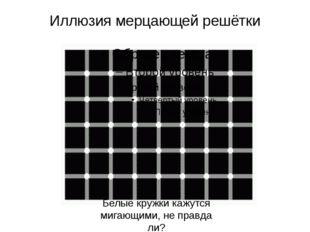 А это иллюзии восприятия цвета Смотрите не отрываясь на крестик. Увидели зелё