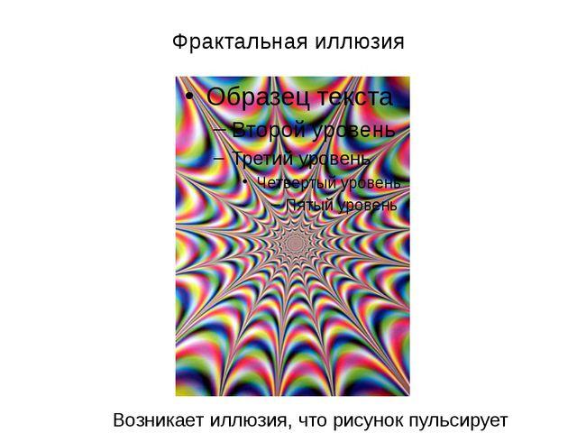 Вращающиеся квадраты с закруглёнными краями вызывают иллюзию, что рисунок пул...