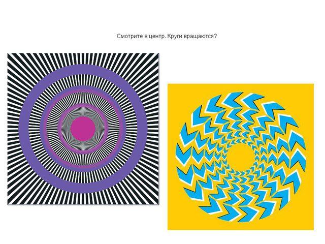 Иллюзии цвета и контраста Решётка Геринга На пересечениях всех белых полос, з...
