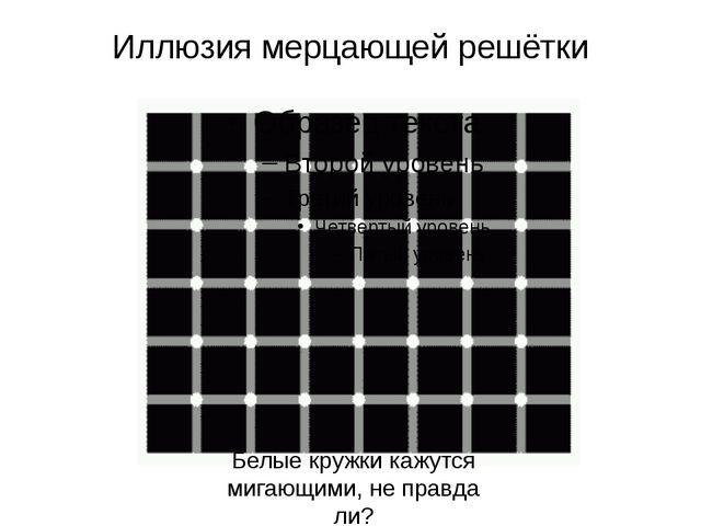 А это иллюзии восприятия цвета Смотрите не отрываясь на крестик. Увидели зелё...