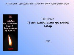 УПРАВЛЕНИЯ ОБРАЗОВАНИЯ, НАУКИ И СПОРТА РЕСПУБЛИКИ КРЫМ Презентация 71 лет де