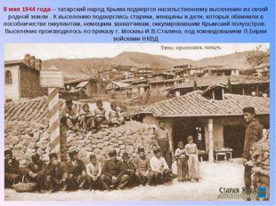 8 мая 1944 года – татарский народ Крыма подвергся насильственному выселению и