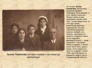 Зылха Люманова (вторая справа) и ее семья до депортации 20-летняя Зылхи Люман