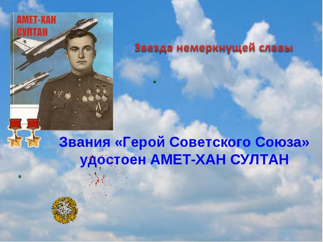 Звания «Герой Советского Союза» удостоен АМЕТ-ХАН СУЛТАН