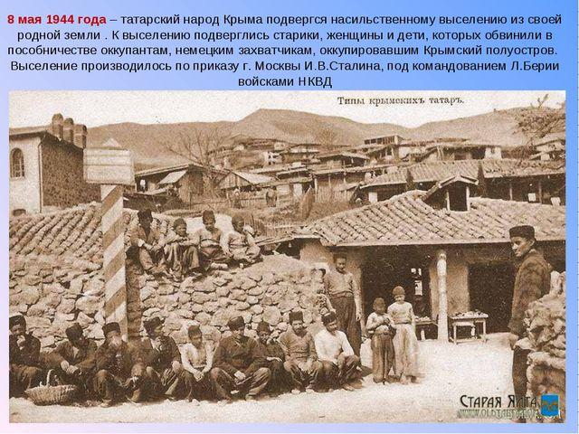 8 мая 1944 года – татарский народ Крыма подвергся насильственному выселению и...