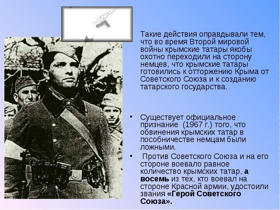 Такие действия оправдывали тем, что во время Второй мировой войны крымские т...