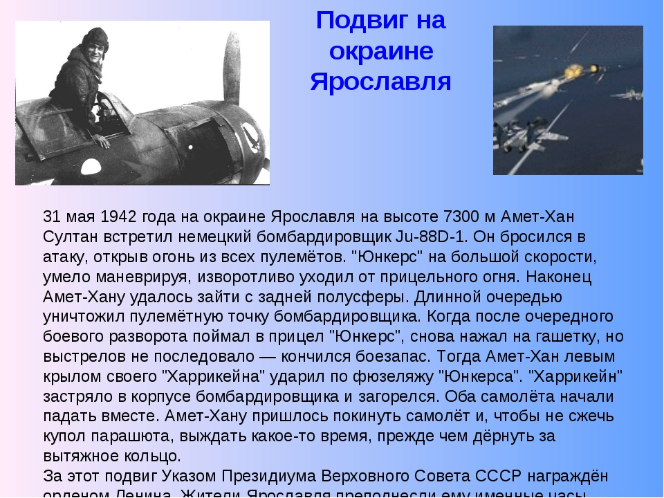 31 мая 1942 года на окраине Ярославля на высоте 7300 м Амет-Хан Султан встрет...