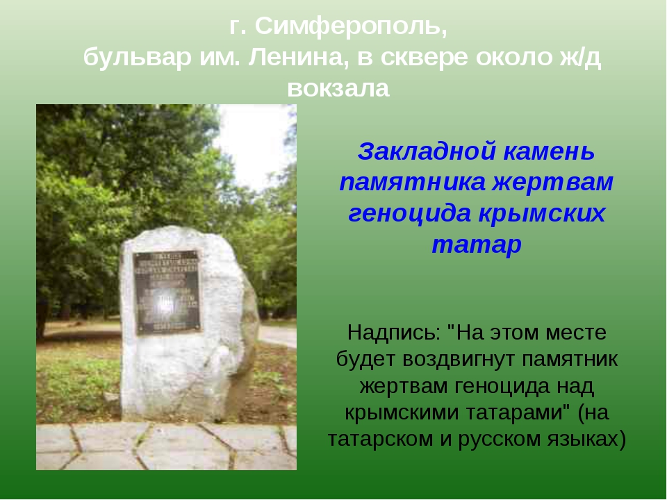 г. Симферополь, бульвар им. Ленина, в сквере около ж/д вокзала Закладной каме...