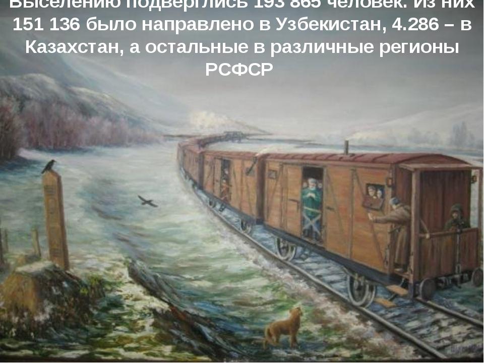 Выселению подверглись 193 865 человек. Из них 151 136 было направлено в Узбек...