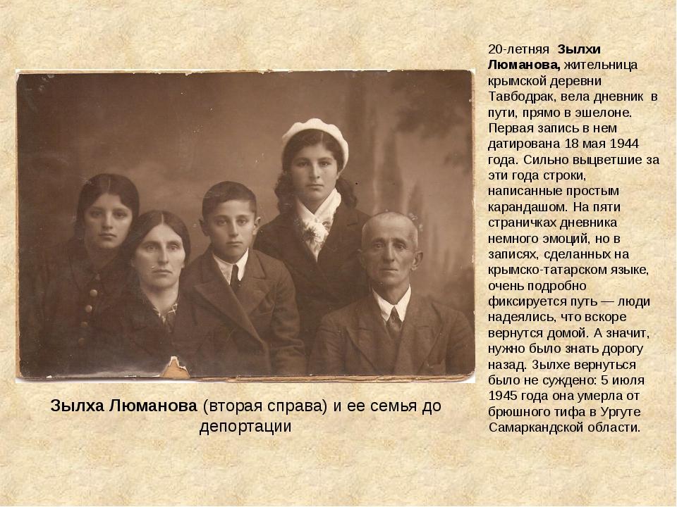 Зылха Люманова (вторая справа) и ее семья до депортации 20-летняя Зылхи Люман...