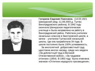 Гагарина Евдокия Павловна. (14.03.1921 Шенкурский уезд -11.08.2003 д. Тулгас