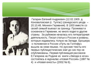 Гагарин Евгений Андреевич (12.02.1905 д. Коноваловская (с. Тулгас) Шенкурско