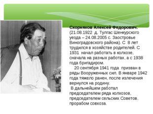 Скорняков Алексей Федорович. (21.08.1922 д. Тулгас Шенкурского уезда – 24.08.