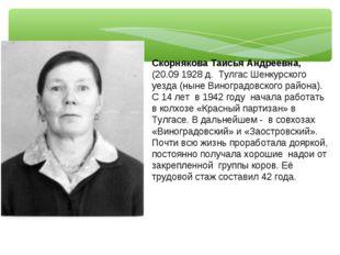 Скорнякова Таисья Андреевна, (20.09 1928 д. Тулгас Шенкурского уезда (ныне Ви