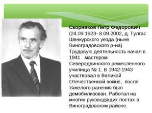 Скорняков Петр Федорович (24.09.1923- 8.09.2002, д. Тулгас Шенкурского уезда