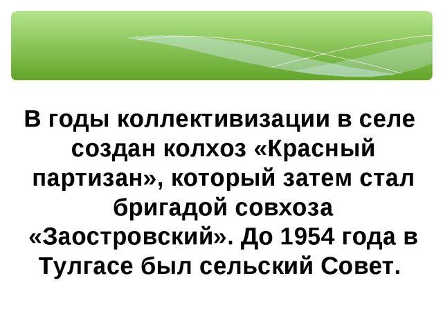 В годы коллективизации в селе создан колхоз «Красный партизан», который затем...