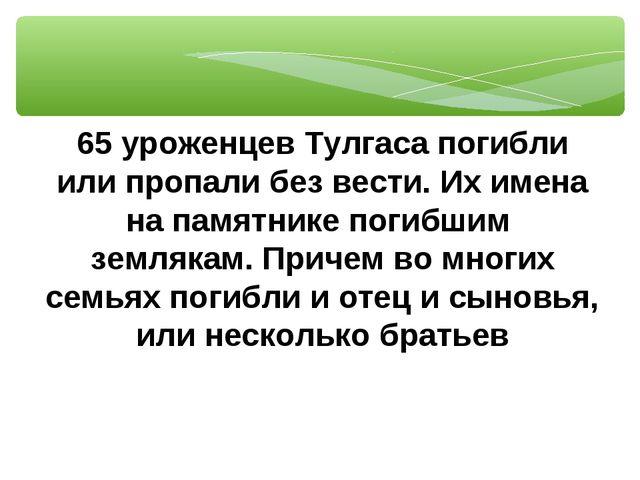 65 уроженцев Тулгаса погибли или пропали без вести. Их имена на памятнике пог...