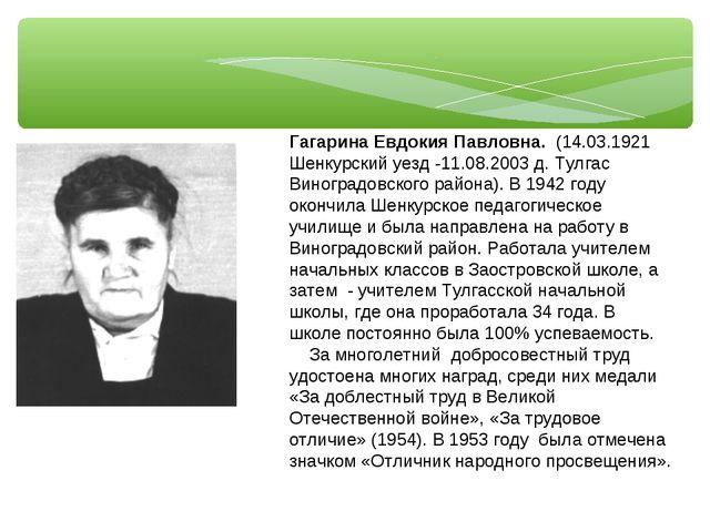 Гагарина Евдокия Павловна. (14.03.1921 Шенкурский уезд -11.08.2003 д. Тулгас...