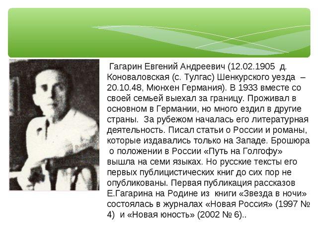 Гагарин Евгений Андреевич (12.02.1905 д. Коноваловская (с. Тулгас) Шенкурско...
