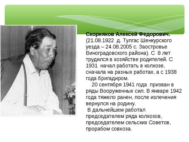 Скорняков Алексей Федорович. (21.08.1922 д. Тулгас Шенкурского уезда – 24.08....