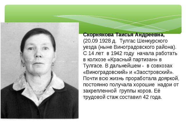 Скорнякова Таисья Андреевна, (20.09 1928 д. Тулгас Шенкурского уезда (ныне Ви...