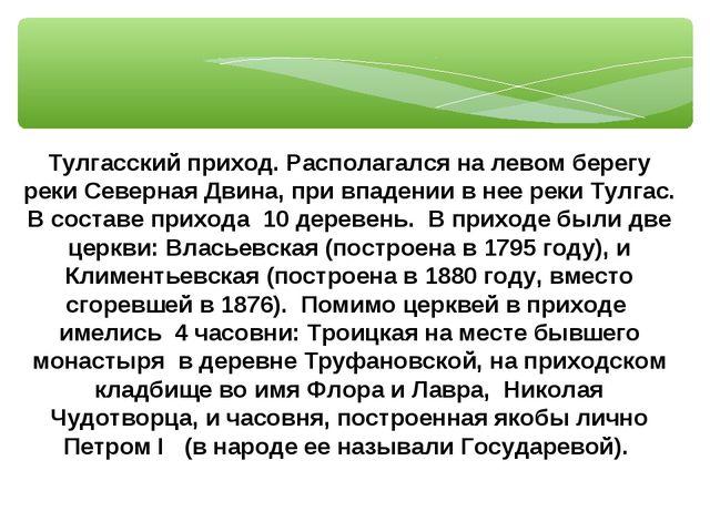 Тулгасский приход. Располагался на левом берегу реки Северная Двина, при впад...