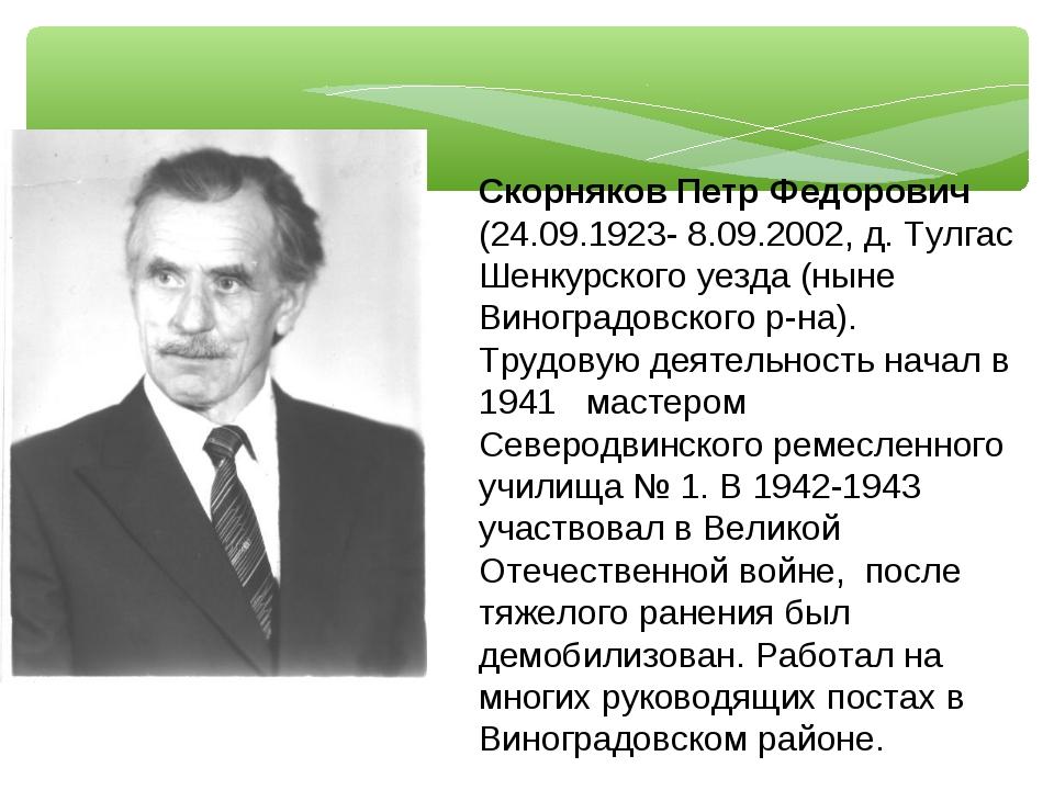 Скорняков Петр Федорович (24.09.1923- 8.09.2002, д. Тулгас Шенкурского уезда...