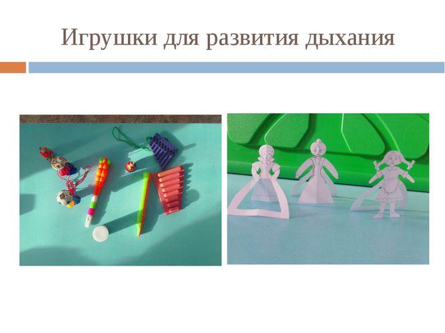 Игрушки для развития дыхания