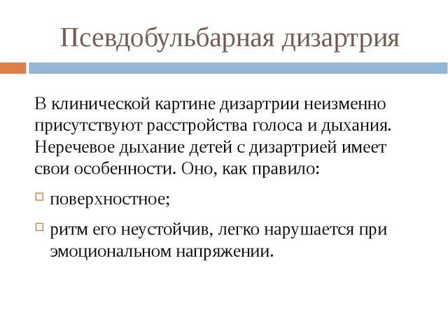 Псевдобульбарная дизартрия В клинической картине дизартрии неизменно присутст...