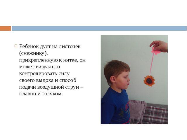 Ребенок дует на листочек (снежинку), прикрепленную к нитке, он может визуальн...