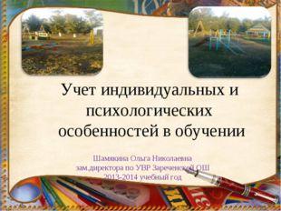 Учет индивидуальных и психологических особенностей в обучении Шамякина Ольга