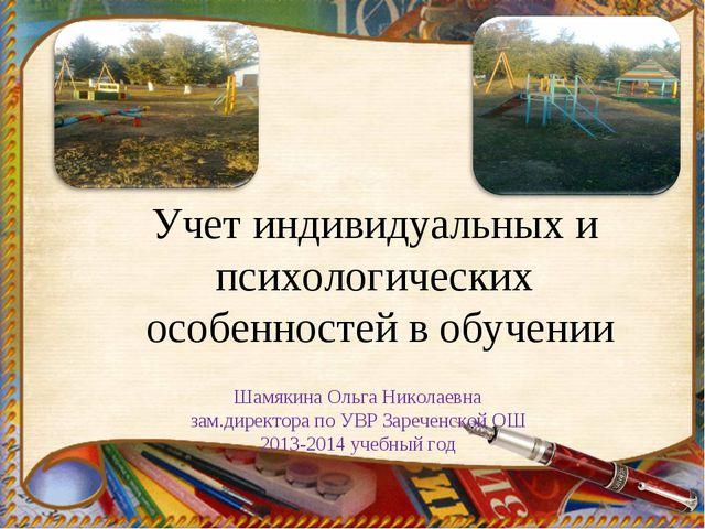 Учет индивидуальных и психологических особенностей в обучении Шамякина Ольга...