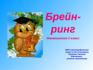 Брейн-ринг Математика 5 класс МАОУ многопрофильный лицей № 20 г.Ульяновска Па