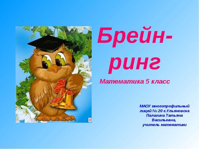 Брейн-ринг Математика 5 класс МАОУ многопрофильный лицей № 20 г.Ульяновска Па...