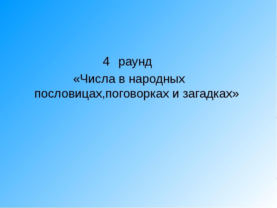 раунд «Числа в народных пословицах,поговорках и загадках»