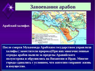 После смерти Мухаммеда власть перешла к Халифам(за-меститель).1-ые четыре хал