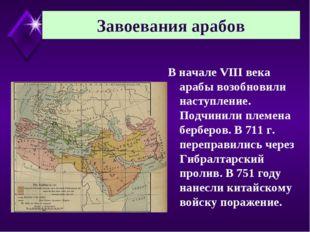 Завоевания арабов В начале VIII века арабы возобновили наступление. Подчинили