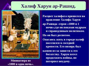 Расцвет халифата пришелся на правление Халифа Харун ар-Рашида -героя «1000 и